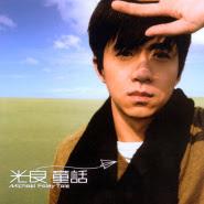 Michael Guang Liang - Thung Hua