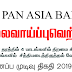 Vacancy In Pan Asia Banking Corporation  PLC