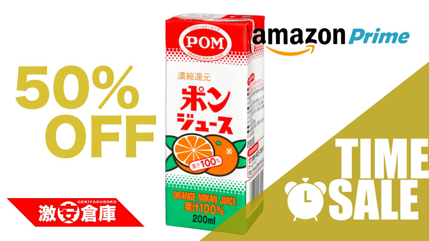Amazonタイムセール!えひめ飲料ポンジュース紙パック200ml×12個が半額¥850!