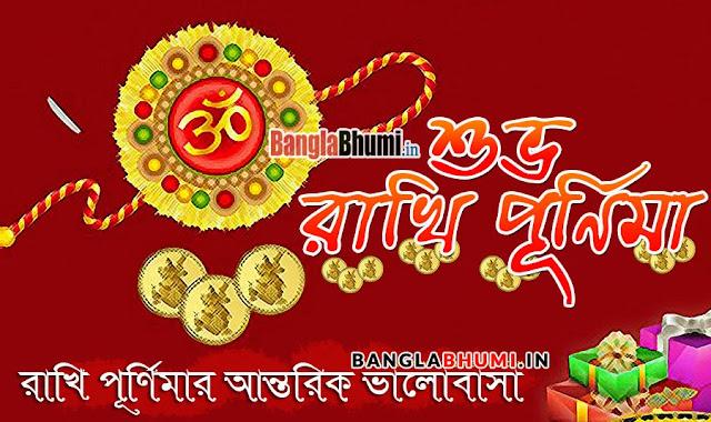 Rakhi Purnima Bengali New HD Wallpaper Free Download