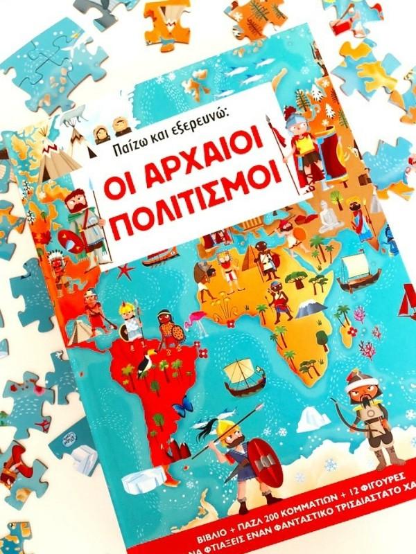 "Book Club: ""Παίζω και εξερευνώ - Οι αρχαίοι πολιτισμοί"" από τις Εκδόσεις Ψυχογιός - Ένα πρωτότυπο βιβλίο-παζλ όπου παρουσιάζονται όλοι οι λαμπροί πολιτισμοί του κόσμου και στη συνέχεια συναρμολογούμε το παζλ για ατελείωτο παιχνίδι | Ioanna's Notebook"