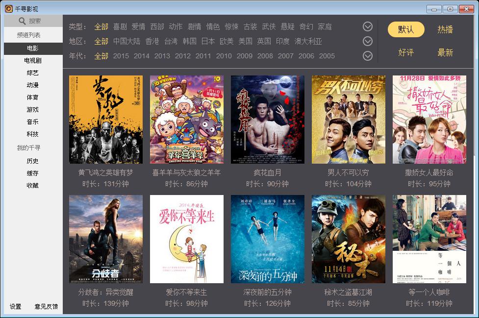 千尋影視應用下載   APK下載網站,另外還有HD版,最新日劇等電視連續劇   口袋工場