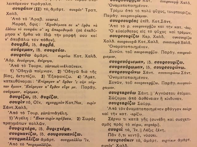 Η.  Πετρόπουλος: η Ποντιακή είναι μία ζωντανή ελληνική διάλεκτος