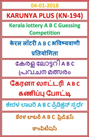 Kerala Lottery A B C Guessing Competition KARUNYA PLUS KN-194