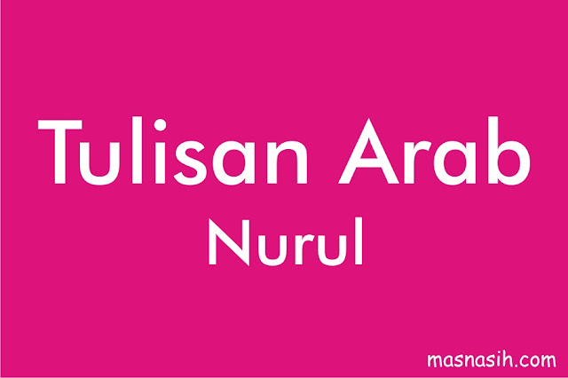 Tulisan Arab Nurul