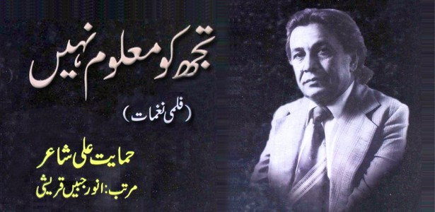 tujh-ko-maloom-nahi-himayat-ali-shayar