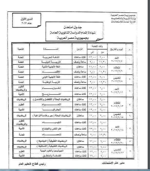 جدول امتحانات الصف الثالث الثانوى والدبلومات الفنية ,صناعى وتجارى وزراعى ,2017