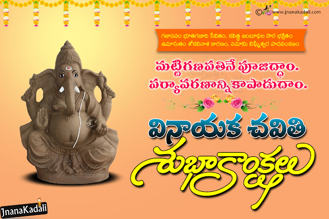 2017 Ganesh Chaturthi Wallpapers Greetings in Telugu, Telugu festival Quotes hd wallpapers