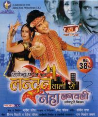 London Wali Se Neha Lagavli (Bhojpuri) Movie Star Casts, Wallpapers, Trailer, Songs & Videos