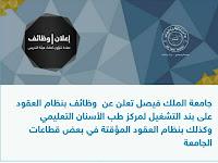 وظائف الجامعات السعودية
