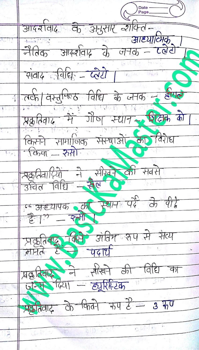 Revision One Liner Part- 5 (बाल विकास-शिक्षण कौशल Question Answer)
