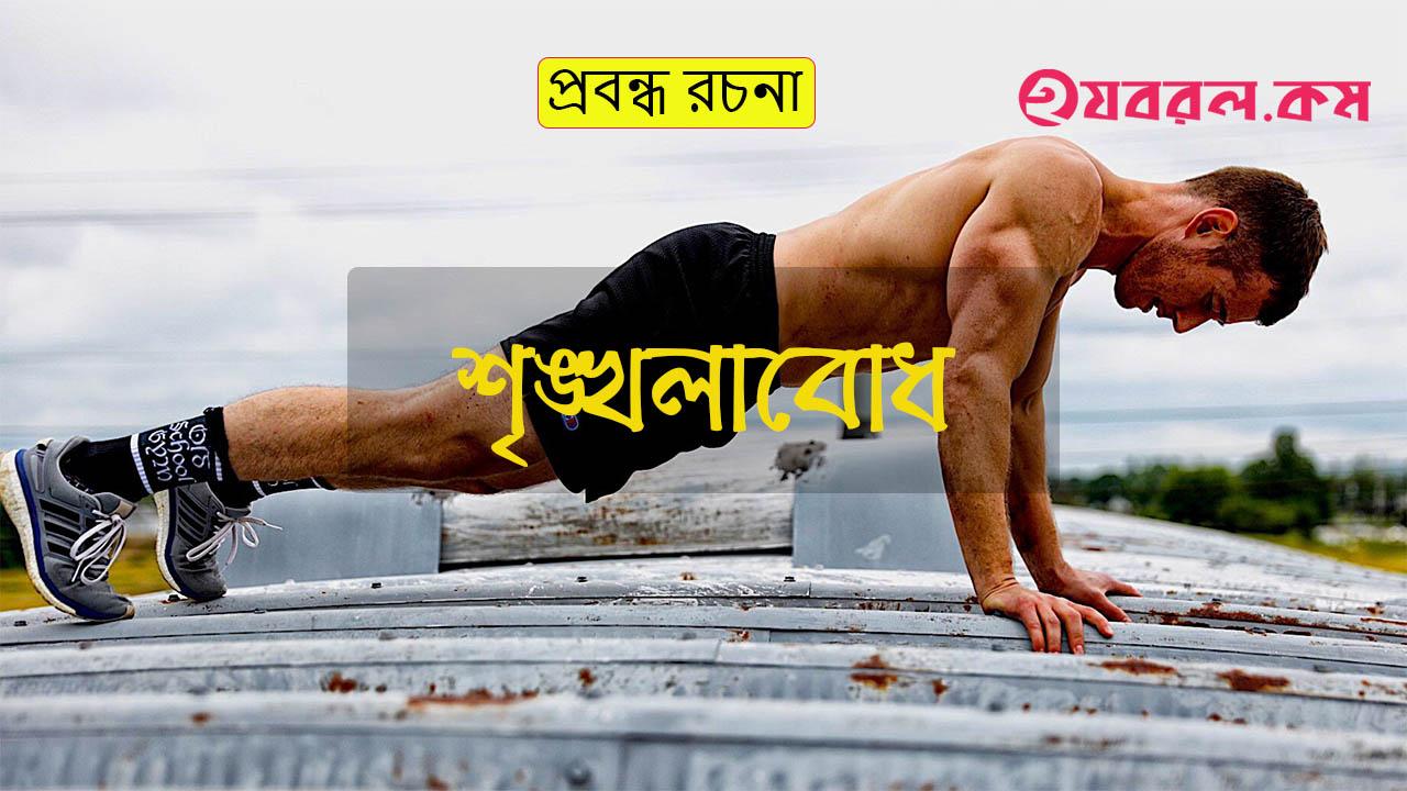 শৃঙ্খলাবােধ রচনা - বাংলা ২য় SSC HSC