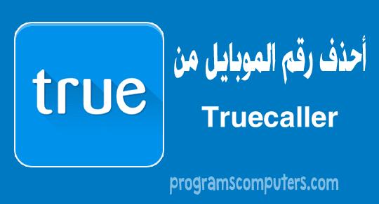 شرح حذف اسمك و رقمك من برنامج تروكولر Truecaller