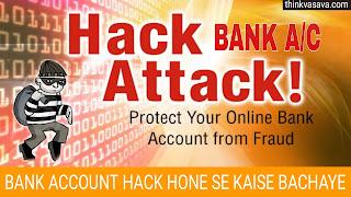 Bank account hack hone se kaise Bachaye