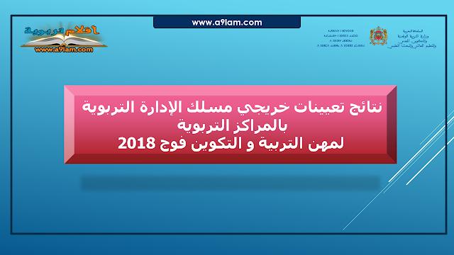 نتائج تعيينات خريجي مسلك الإدارة التربوية بالمراكز التربوية لمهن التربية و التكوين فوج 2018
