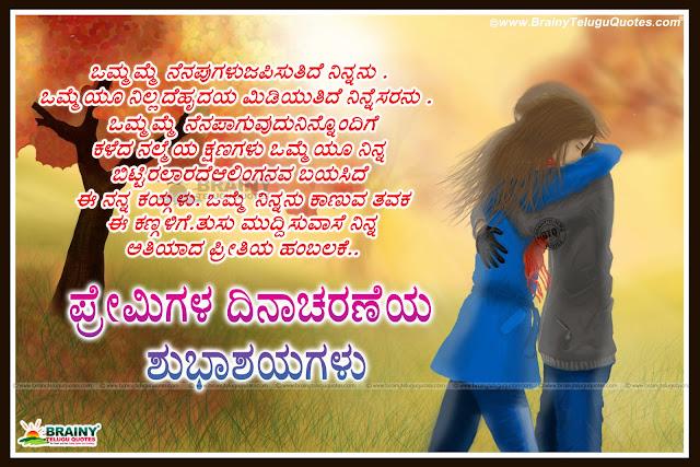 kannada love wallpapers, kannada love poetry, kannada language love for valentines day
