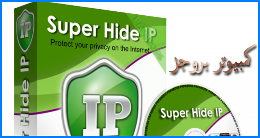 Super Hide IP