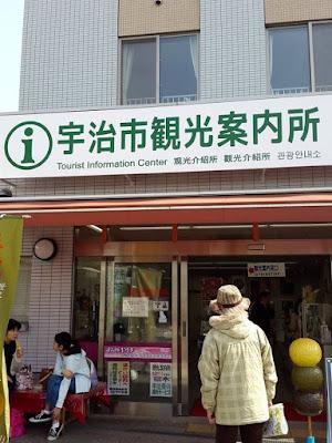 Tourist information center in Uji Kyoto