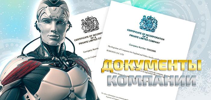 Новая регистрация Roboton LTD