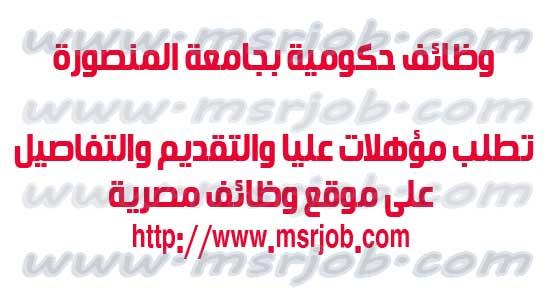 اعلان وظائف جامعة المنصورة تطلب مؤهلات عليا والتقديم والارواق 7 / 8 / 2017