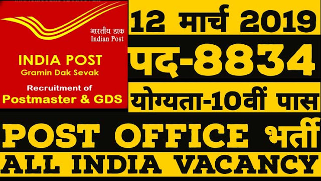 POST OFFICE (GDS) LATEST VACANCY || ALL INDIA 10TH PASS 8834 POSTS