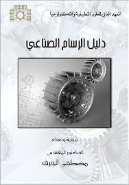 تحيل كتاب دليل الرسام الصناعي