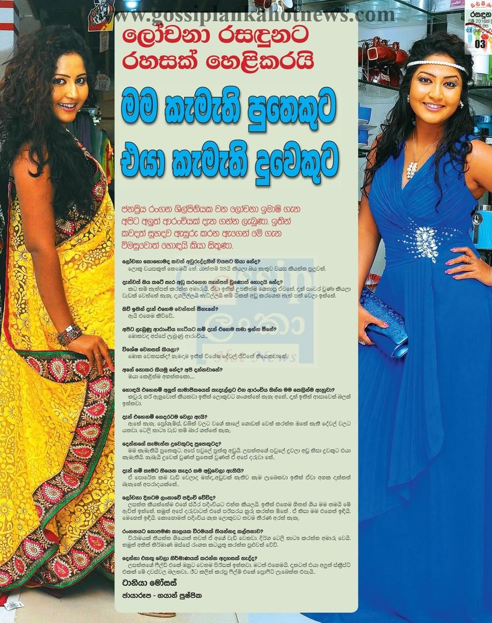 Pregnant Lochana Imashi - Lanka Hot