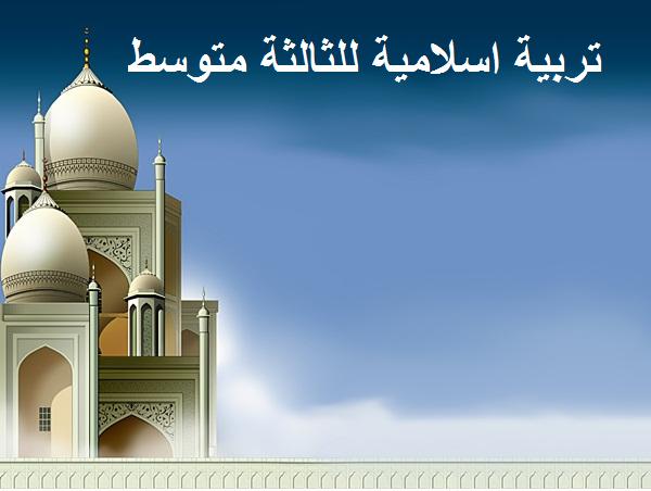 كتاب التربية الاسلامية للسنة الثالثة متوسط