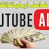 زيادة ارباح اليوتيوب عبر تفعيل خاصية الاعلانات الغير قابلة للتخطي | pre roll & Non Skippable Ads