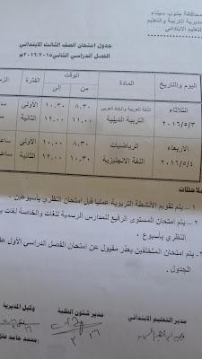 جداول امتحانات أخر العام محافظة جنوب سيناء 2016 الترم الثانى بالصور
