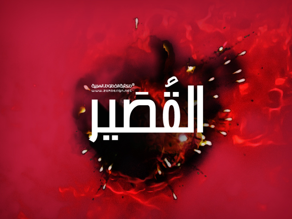 Arabic calligraphy design of text ramadan kareem for muslim
