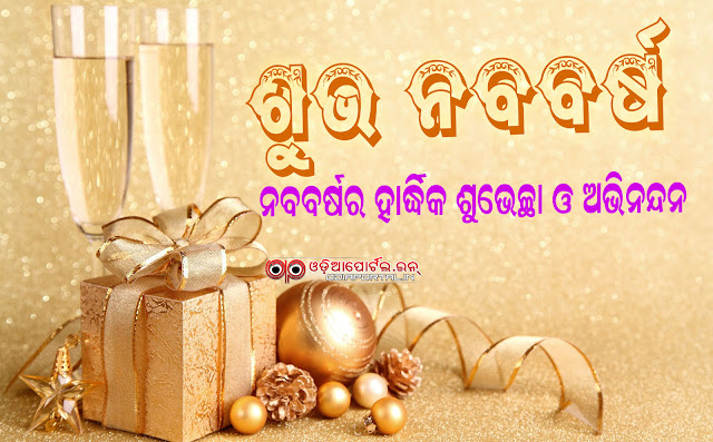 nua barsa orissa odisha wallpaper in odia oriya naba barsa wallpaper greetings scraps Happy New Year New Year odia wallpaper 2016, Oriya greetings cards for Xmas Happy New Year – Odia new year greetings Christmas Nua Barsha pictures, mobile high quality pics for laptop, tablet, desktop download free Bada Dina Wallpaper of Odia happy new year 2016, Happy New Year 2016 Oriya wallpapers Happy New Year 2016 Odia HQ Wallpaper For Facebook, PC, WhatsApp