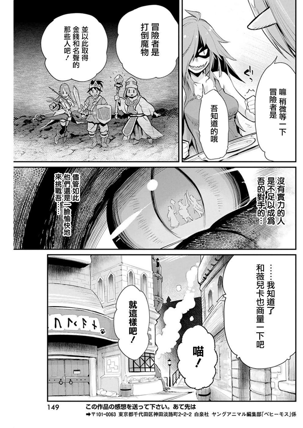 重生的貓騎士與精靈娘的日常: 22話 - 第23页