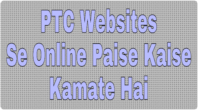 PTC-Websites-Se-Online-Paise-Kaise-Kamaye-Hindi