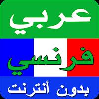 قاموس عربي فرنسي ناطق