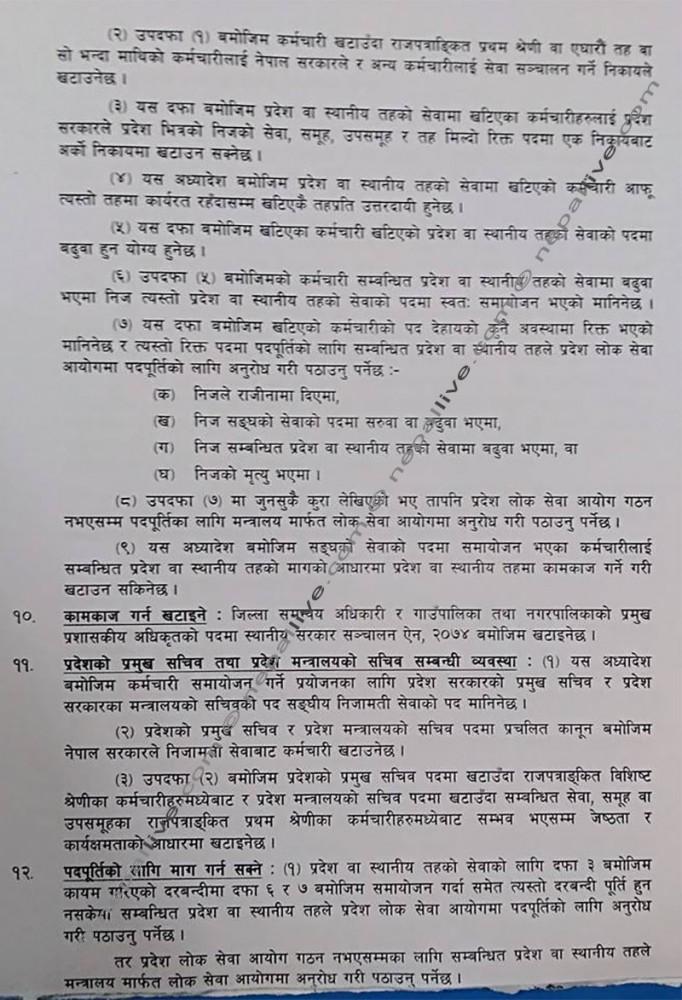 Karmachari Samayojan Adhyadesh 2075_7