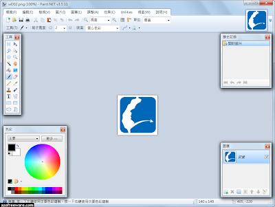 Paint.NET 大畫家