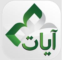 تحميل تطبيق آيات القرآن الكريم أفضل تطبيق قرآني للأندرويد مجاناً Ayat: Holy Quran 1.5.4 APK