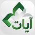 تحميل تطبيق آيات القرآن الكريم أفضل تطبيق قرآني للأندرويد مجاناً Ayat: Holy Quran 2.8.1 APK
