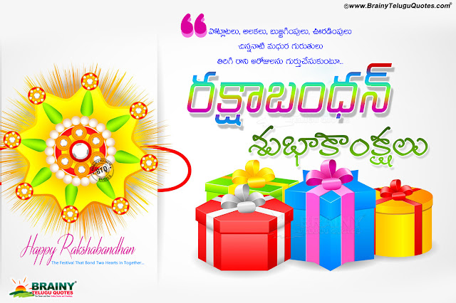 rakshabandhan in Telugu, Telugu Rakhi Quotes, Rakhi hd wallpapers, Rakshabandhan gift images
