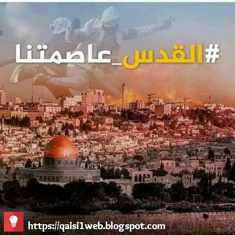 #القدس عاصمتنا الأبدية