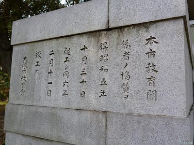 教育勅語渙發四拾周年記念