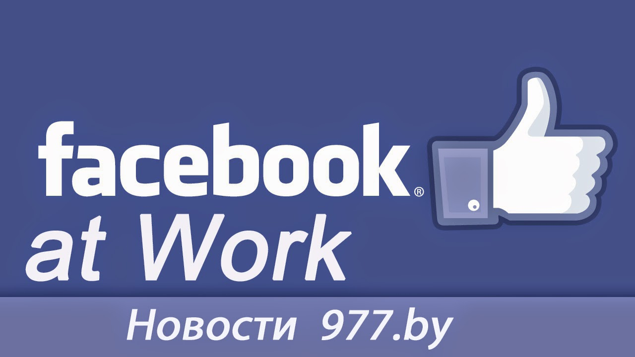 Facebook at Work новости 977.by