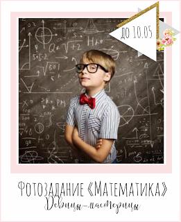 http://devici-masterici.blogspot.com/2017/04/4.html