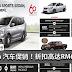 【好康】Nissan 汽车7月份促销!折扣高达RM6500!