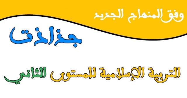 جذاذات التربية الاسلامية للمستوى الثاني ابتدائي في رحاب التربية الاسلامية كاملة وفق المنهاج الجديد