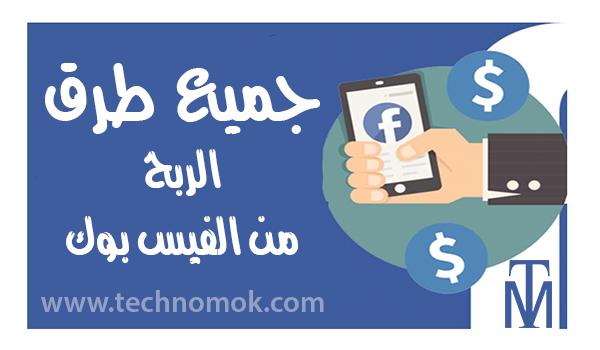 الربح من افيس بوك