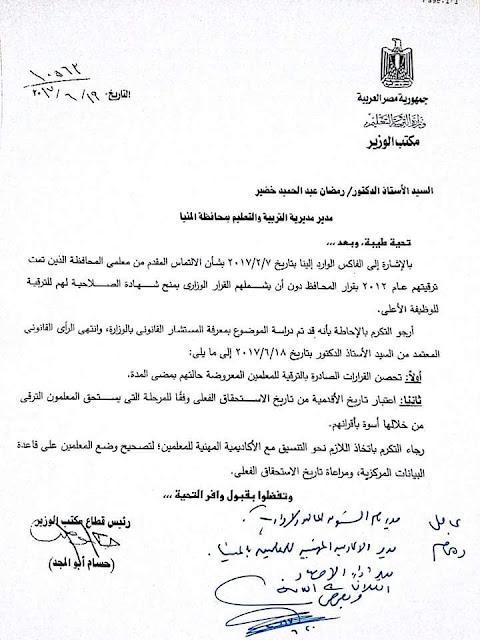 قرار من مكتب الوزير بحل مشاكل معلمين 2012