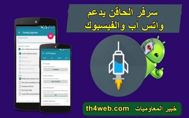 سيرفر شهر زين بيانات3Gالسعوديه لبرنامج الحاقن