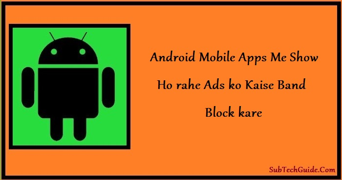 Android Mobile Apps Me Show Ho rahe Ads ko Kaise Band  Block kare